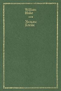 Уильям Блейк / William Blake - Стихи / Selected Verse