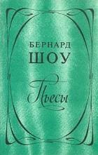 Бернард Шоу - Пьесы (сборник)