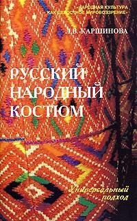 Л. В. Каршинова - Русский народный костюм. Универсальный подход