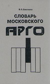 В. С. Елистратов - Словарь московского арго