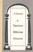"А. Аникст - Трагедия Шекспира ""Гамлет"""