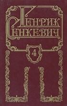 Генрик Сенкевич - Генрик Сенкевич. Собрание сочинений в восьми томах. Том 4