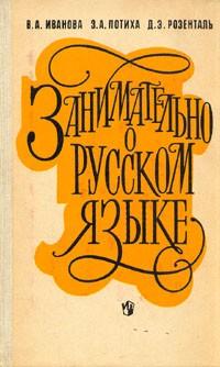 - Занимательно о русском языке