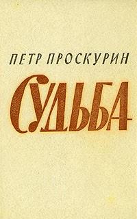 Петр Проскурин - Судьба