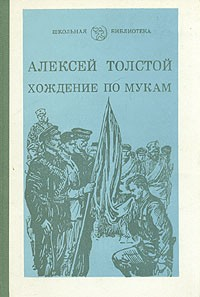 А.Н.Толстой - Хождение по мукам. В трех книгах. Книга 3. Хмурое утро