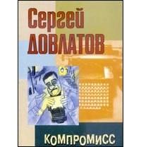 Довлатов C. - Компромисс