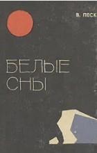 В. Песков - Белые сны