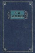 Михаил Булгаков - М. А. Булгаков. Избранные сочинения в трех томах. Том 1 (сборник)