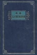 Михаил Булгаков - М. А. Булгаков. Избранные сочинения в трех томах. Том 2 (сборник)