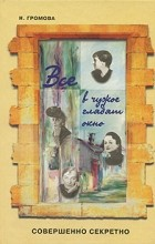 Н. Громова - Все в чужое глядят окно
