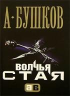 А. Бушков - Волчья стая