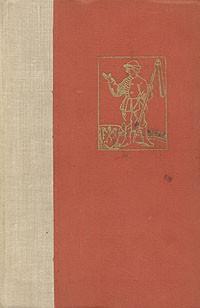 Р. Швейхель - За свободу (сборник)