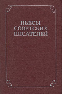 - Пьесы советских писателей. В шести томах. Том 4