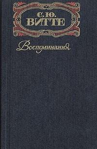 С. Ю. Витте - Воспоминания. В трех томах . Том 1