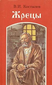 В. И. Костылев - Жрецы
