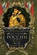 В. Н. Балязин - Неофициальная история России. Иван Грозный и воцарение Романовых