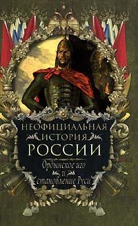 В. Н. Балязин - Неофициальная история России. Ордынское иго и становление Руси