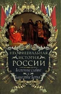 В. Н. Балязин - Неофициальная история России. Восточные славяне и нашествие Батыя