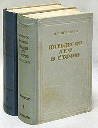 А. А. Игнатьев - Пятьдесят лет в строю. В двух томах