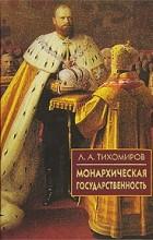 Лев Тихомиров - Монархическая государственность