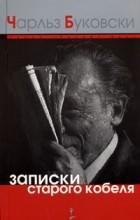 Чарльз Буковски - Записки старого кобеля