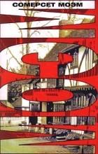 Сомерсет Моэм - Собрание сочинений в девяти томах. Том 8. Рассказы (сборник)