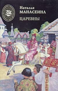 Наталья Манасеина - Царевны