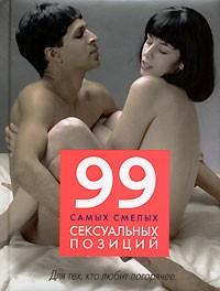 99 самых смелых сексуальных позиций сайта