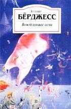 Энтони Берджесс - Вожделеющее семя