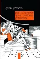 Ольга Арефьева — Смерть и приключения Ефросиньи Прекрасной