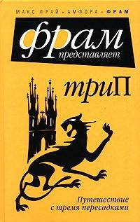- триП: Путешествие с тремя пересадками (сборник)