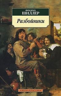 Фридрих Шиллер — Разбойники. Коварство и любовь. Мария Стюарт
