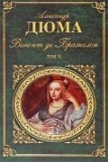 Александр Дюма - Виконт де Бражелон. В 2 томах. Том 2. Части 4-6