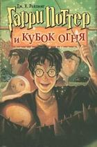 Дж. К. Роллинг - Гарри Поттер и Кубок огня