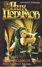Ник Перумов - Воин Великой Тьмы