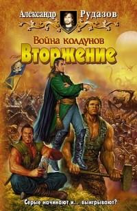 Александр Рудазов - Война колдунов. Вторжение