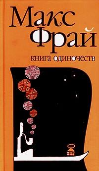 Макс Фрай - Книга Одиночеств (сборник)