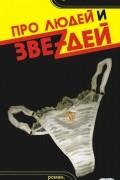 Ирина Майорова - Про людей и звездей