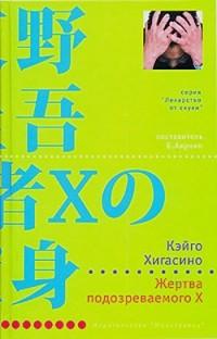 Кэйго Хигасино - Жертва подозреваемого X