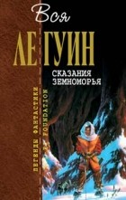 Урсула Ле Гуин - Сказания Земноморья (сборник)