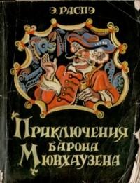 Рудольф Эрих Распе — Приключения барона Мюнхаузена