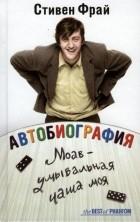 Стивен Фрай - Автобиография. Моав — умывальная чаша моя
