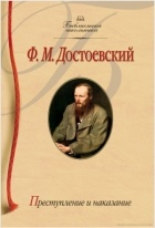 Ф. М. Достоевский - Преступление и наказание