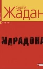 Сергій Жадан - Марадона