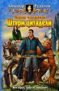 Александр Рудазов - Война колдунов. Штурм цитадели