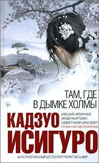 Кадзуо Исигуро - Там, где в дымке холмы