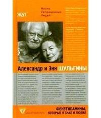 Александр и Энн Шульгины - Фенэтиламины, которые я знал и любил