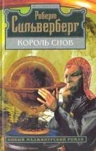 Роберт Силверберг - Король снов