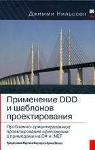 Джимми Нильссон - Применение DDD и шаблонов проектирования. Проблемно-ориентированное проектирование приложений с примерами на C# и .NET