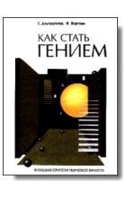 Генрих Альтшуллер, И.М. Верткин - Как стать гением: Жизненная стратегия творческой личности